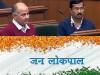 arvind_kejriwal_quit_over_jan_lokpal_bill